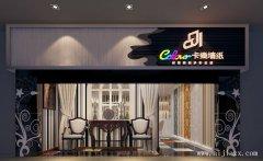 郑州整洁大方的墙纸店铺装修效果图