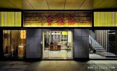 高雅格调的大方中式餐馆装修效果图