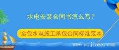 郑州水电施工承包合同书怎么写?